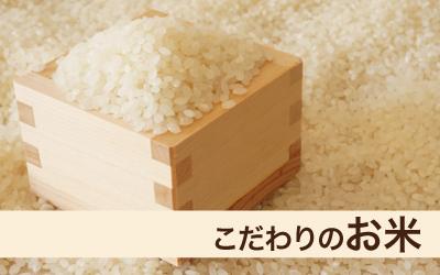 こだわりの米