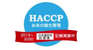 HACCPチャレンジ